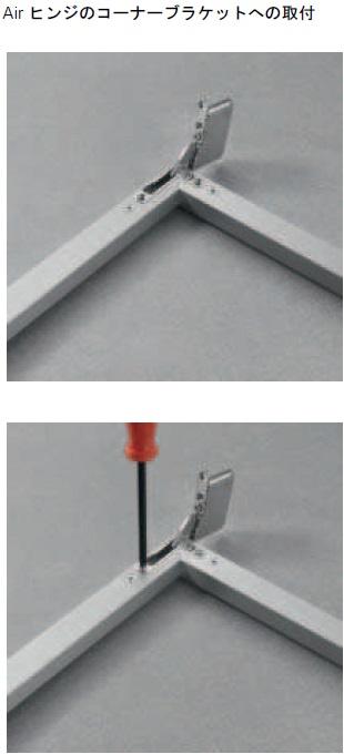 アルミ扉枠,airヒンジ用アルミフレーム枠へairヒンジのコーナーブラケットへの取付け