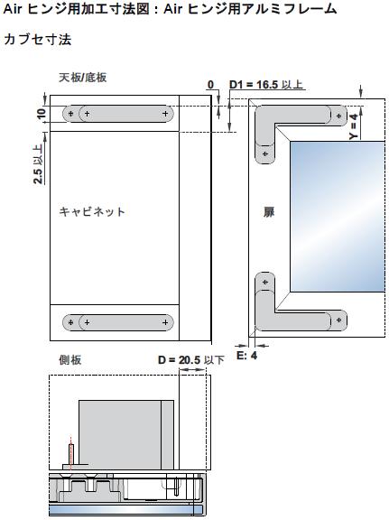 airヒンジ用加工寸法図:airヒンジ用アルミフレーム