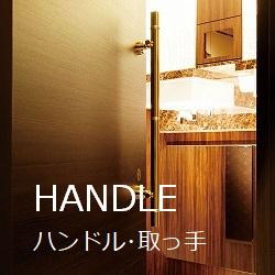 ハンドル,handle,取っ手,取手