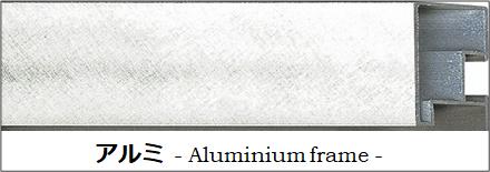 アルミフレーム,アルミな額縁,アルミモールディング