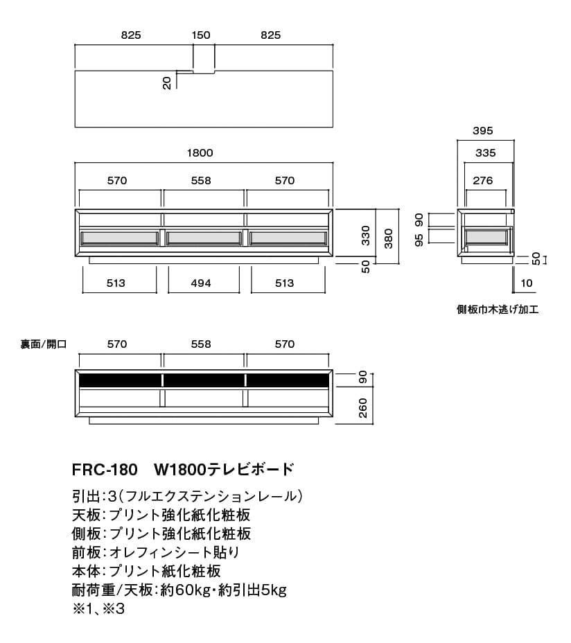 テレビボード,TVボード,AVボード,mkマエダ,FORCE,フォルス