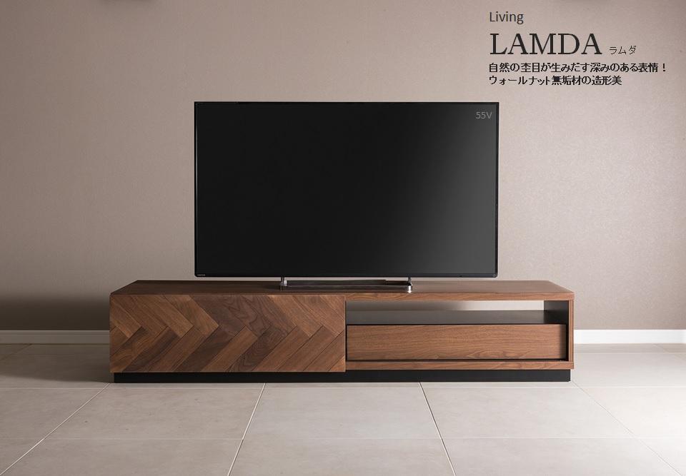 テレビボード,TVボード,テレビ台,mkマエダ,LAMDA,ラムダ