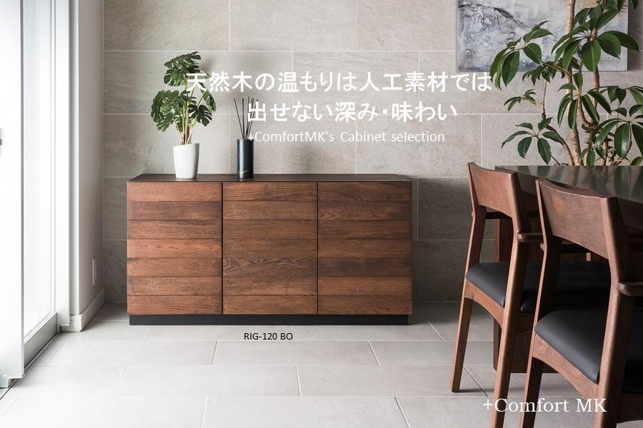 キャビネット,cabinet,サイドボード
