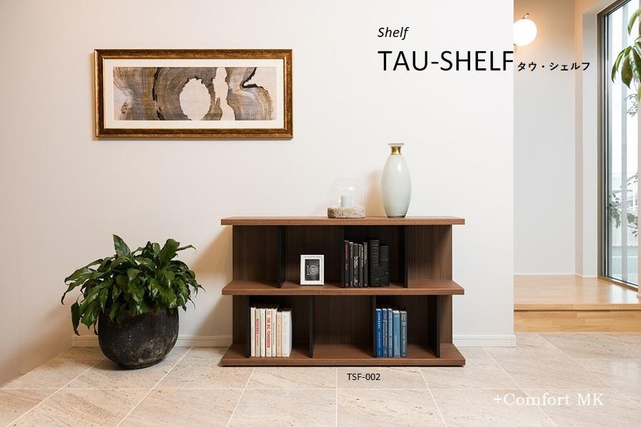 シェルフ,書棚,キャビネット,本棚,タウ-シェルフ,TAU-SHELF
