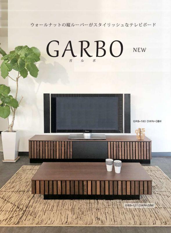 テレビボード,TVボード,AVボード,ガルボ,Garbo,mkマエダ