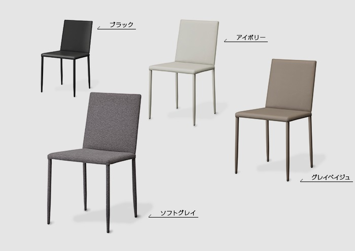 IC355,MKマエダ,モダンダイニングチェア,modern dinning chair,シンプルチェア,ダイニングチェア