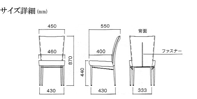IC375,MKマエダ,モダンダイニングチェア,modern dinning chair,シンプルチェア,ダイニングチェア