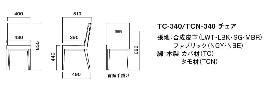 ダイニングチェア詳細図,Taiga,タイガ,MKマエダ,モダンダイニングチェア,modern dinning chair,シンプルチェア