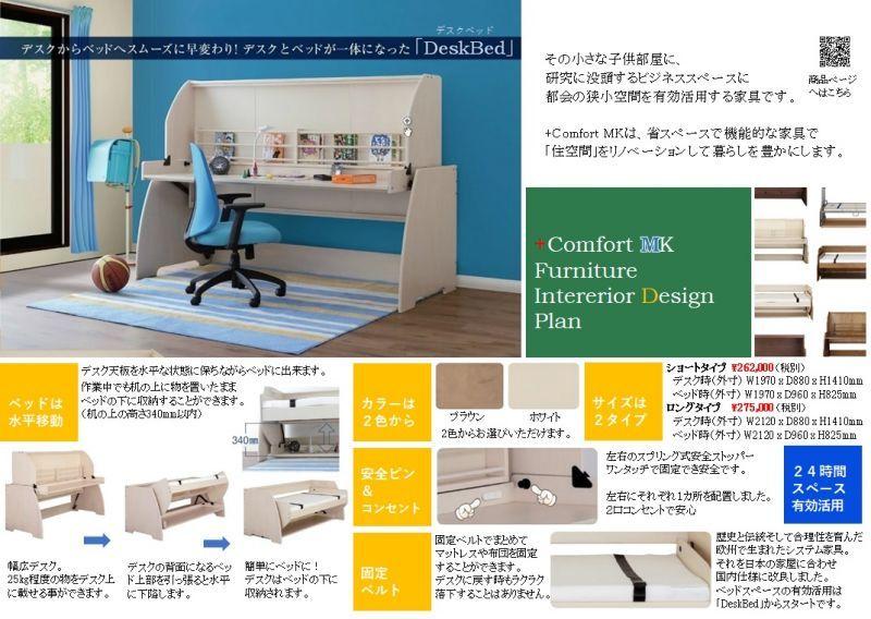 デスクベッド,多機能ベッド,ベッド
