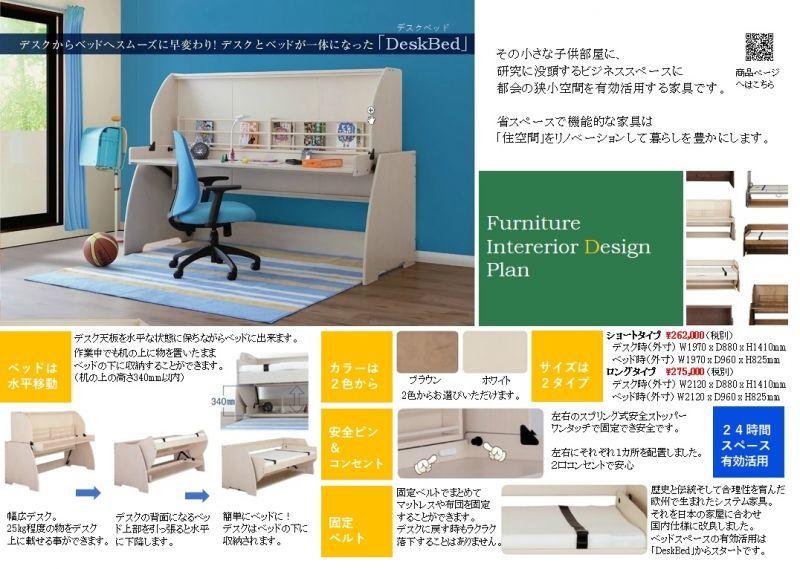 デスクベッド,多機能ベッド