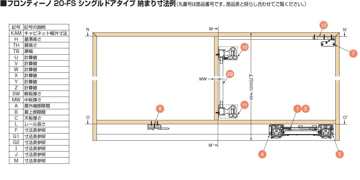 フロンティーノ 20-FS シングルドアタイプ,納まり寸法例,扉の加工寸法