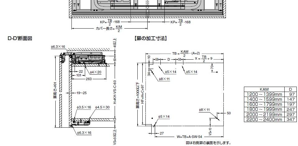 フロンティーノ 20H-FS 吊戸棚タイプ 納まり寸法例,断面図