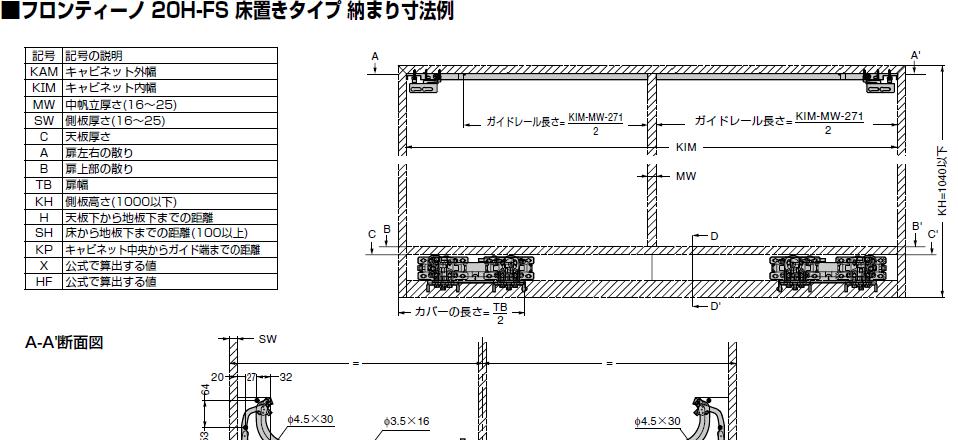 フロンティーノ 20H-FS 床置きタイプ 納まり寸法例