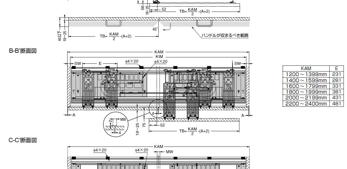 フロンティーノ 20H-OS-FS 吊戸棚タイプ 納まり寸法例,断面図