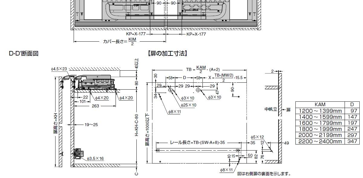 フロンティーノ 20H-OS-FS 吊戸棚タイプ 納まり寸法例,扉の加工寸法