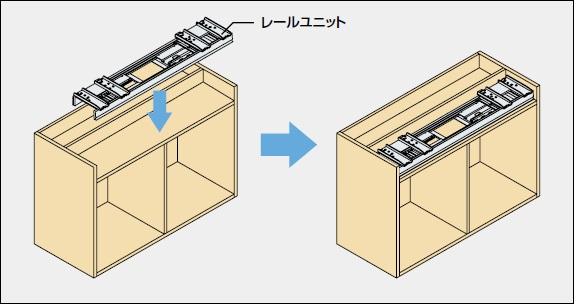レールユニット設置図