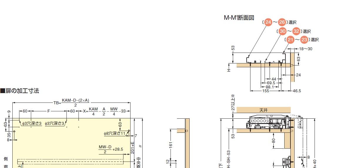 フロンティーノ 40-FS,納まり寸法例,扉の加工寸法