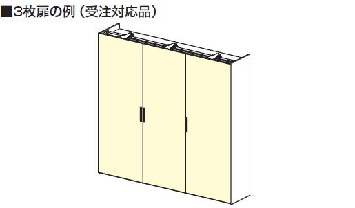 3枚扉の例,受注対応品