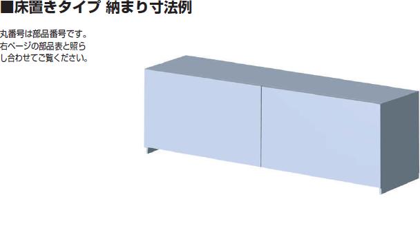 小型フラット扉システム BSスライダーSタイプ,床置きタイプ 納まり寸法例