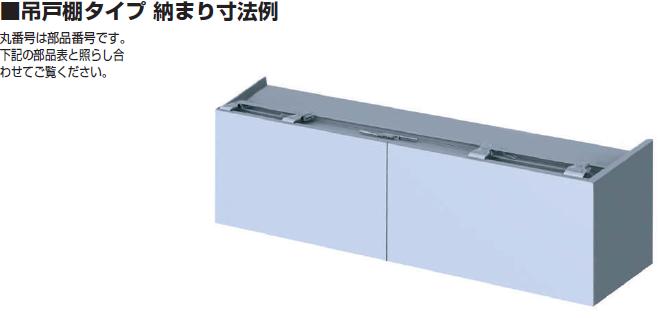 小型フラット扉システム BSスライダーSタイプ,吊戸棚タイプ 納まり寸法例