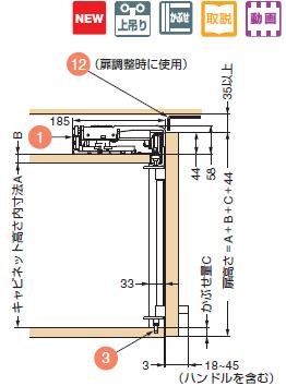 小型フラット扉システム BSスライダーSタイプ,吊戸棚タイプ キャビネット高さ内寸法