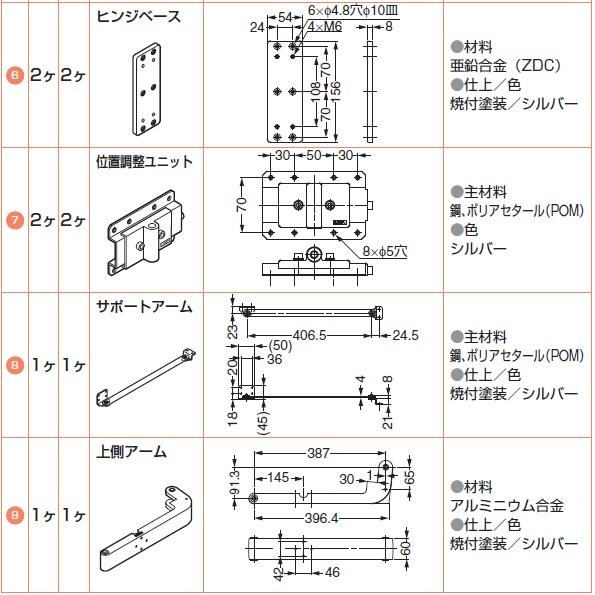 位置調整ユニット,サポートアーム,上側アーム