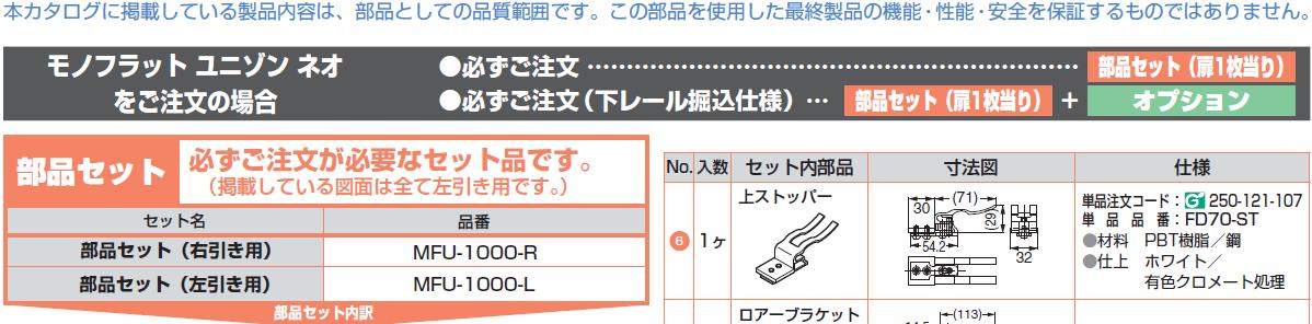 モノフラット ユニゾン ネオをご注文の場合,部品セット,必ずご注文が必要なセット品