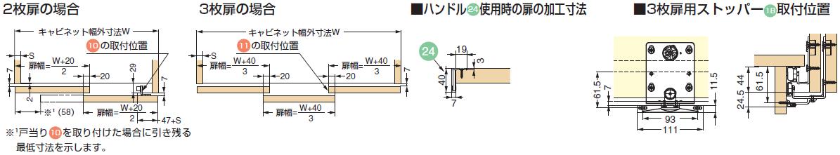 2枚扉の場合,3枚扉の場合,3枚扉用ストッパー18取付位置,ハンドル24使用時の扉の加工寸法