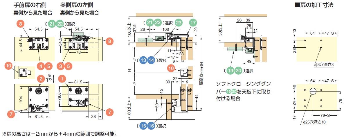 手前扉の右側裏側から見た場合,奥側扉の左側裏側から見た場合,扉の加工寸法,ソフトクロージングダンパー19 20 を天板下に取り付ける場合