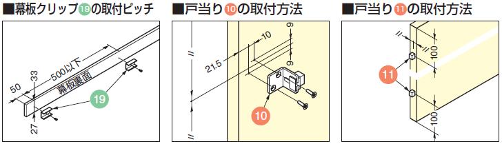 戸当り10の取付方法,幕板クリップ19の取付ピッチ,戸当り11の取付方法