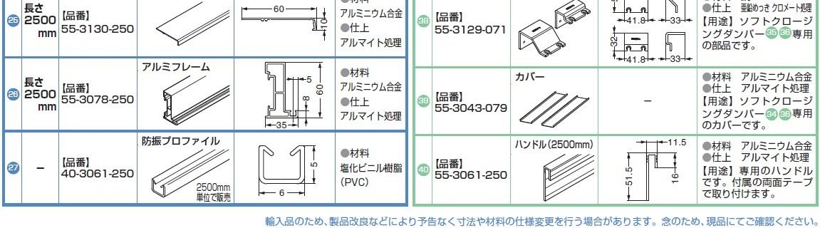 ハンドル,防振プロファイル,取付座,ソフトクロージングダンパー,カバープロファイル