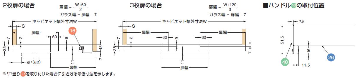 2枚扉の場合,3枚扉の場合,ハンドル40の取付位置,キャビネット幅外寸法