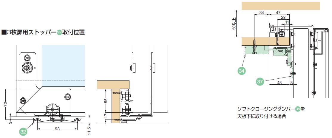 3枚扉用ストッパー32取付位置,ソフトクロージングダンパー34 を天板下に取り付ける場合