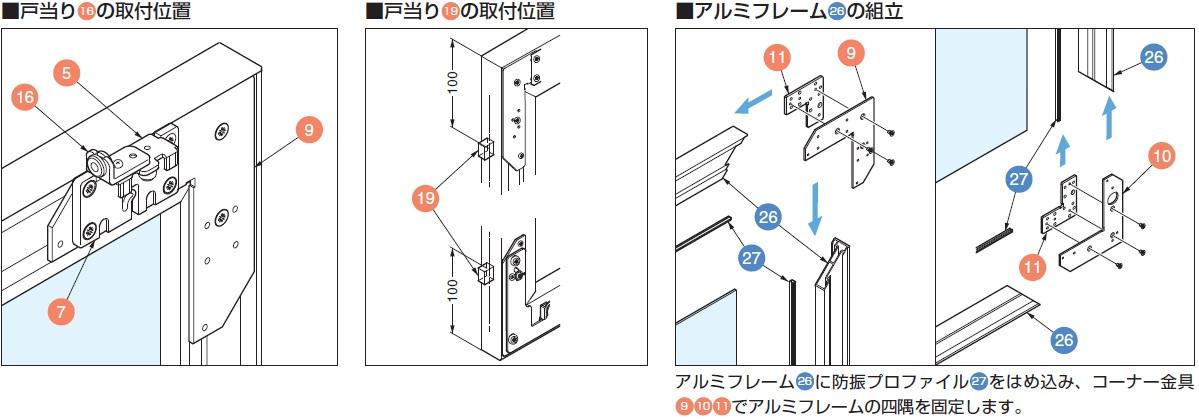 戸当り16の取付位置,アルミフレーム26の組立,防振プロファイル27 をはめ込み,コーナー金具9 10 11 でアルミフレームの四隅を固定します。