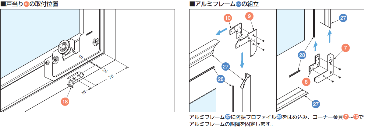 戸当り18の取付位置,アルミフレーム27の組立,防振プロファイル27 をはめ込み,コーナー金具9 10 11 でアルミフレームの四隅を固定します。