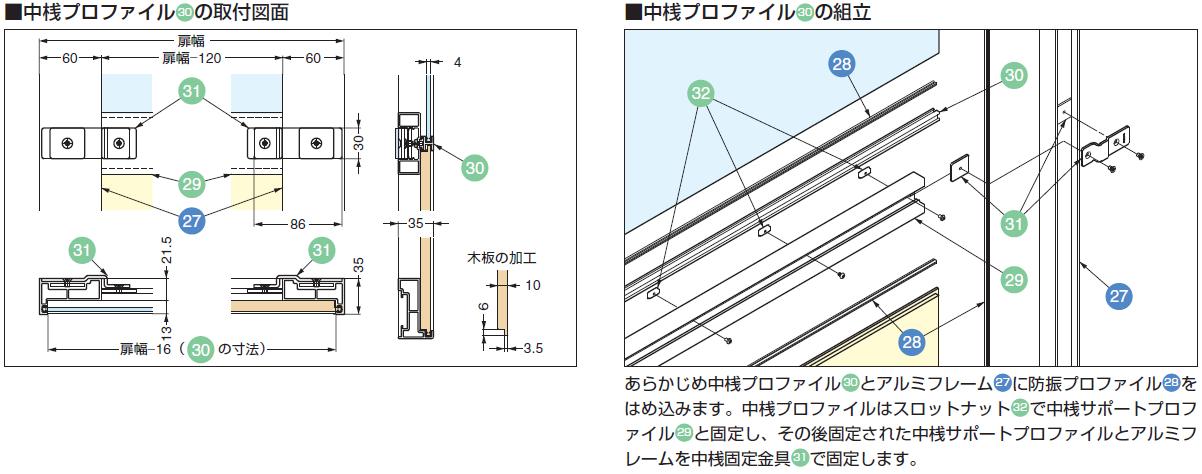 中桟プロファイル30の取付図面,中桟プロファイル30の組立