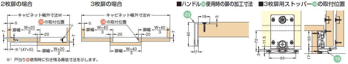 2枚扉の場合,3枚扉の場合,3枚扉用ストッパー19取付位置,ハンドル23 使用時の扉の加工寸法
