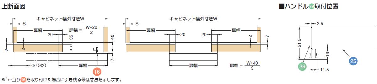 上断面図,ハンドル39の取付位置,キャビネット幅外寸法