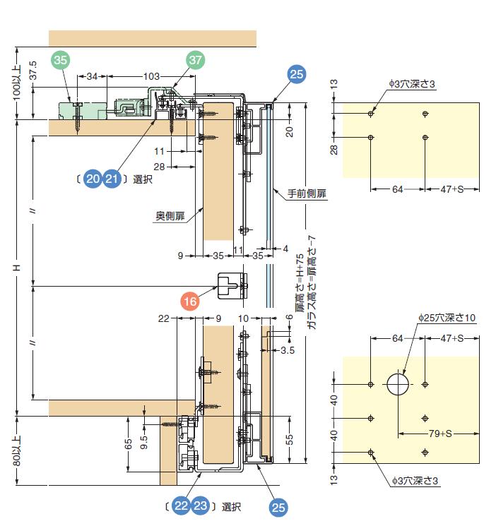 ガラス高さ,扉高さ,扉の高さは-2mmから+4mmの範囲で調整可能