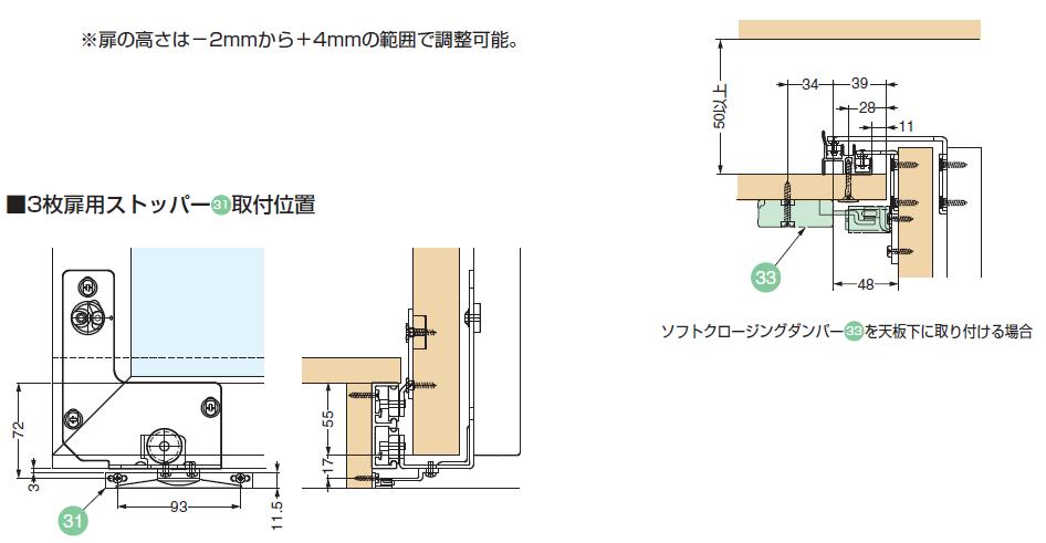3枚扉用ストッパー31取付位置,ソフトクロージングダンパー32 を天板下に取り付ける場合
