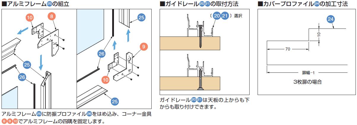 アルミフレーム25の組立,ガイドレール21 22の取付方法,カバープロファイル24の加工寸法,アルミフレーム25 に防振プロファイル26 をはめ込み、コーナー金具8 9 10 でアルミフレームの四隅を固定します,ガイドレール20 21 は天板の上からも下からも取り付けできます。/></p><br /> <p><img src=
