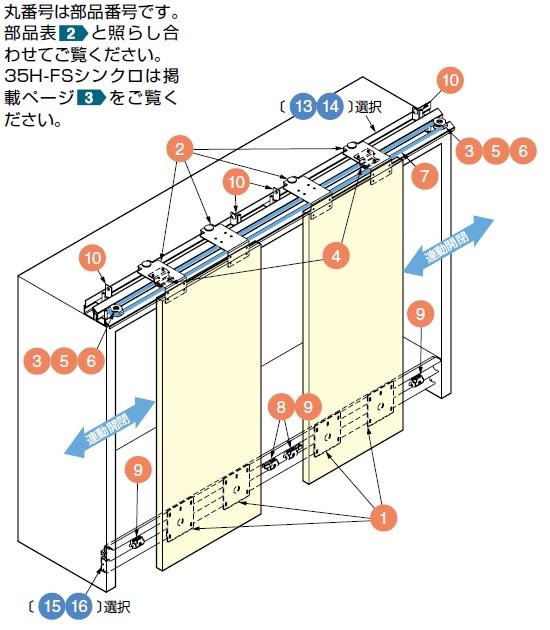 コンビーノ60H-FSシンクロ 納まり寸法例