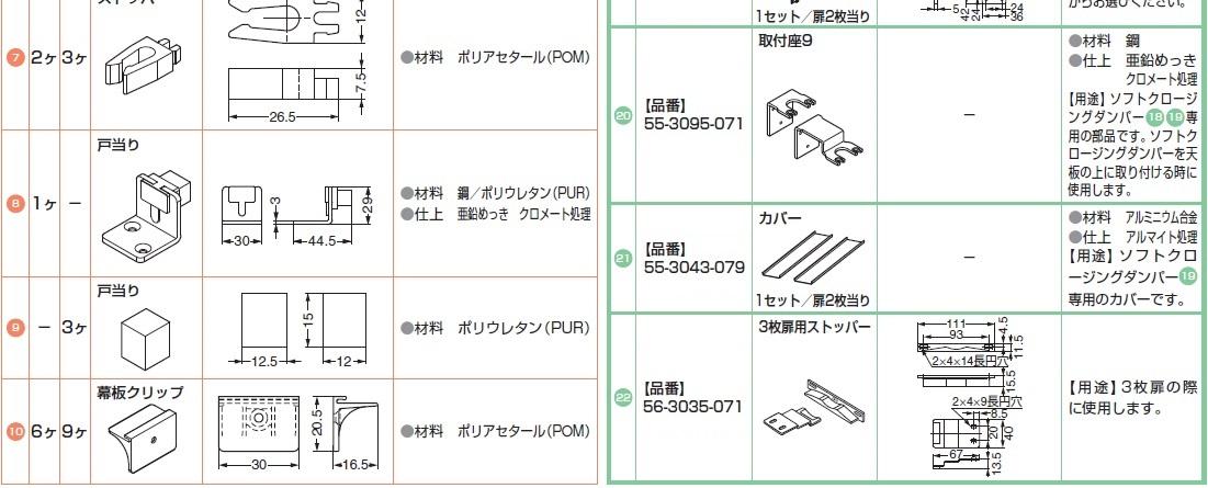 戸当り,3枚扉用ストッパー,取付座,亜鉛めっきクロメート処理【用途】ソフトクロージングダンパー18 19 専用の部品です。ソフトクロージングダンパーを天板の上に取り付ける時に使用します。