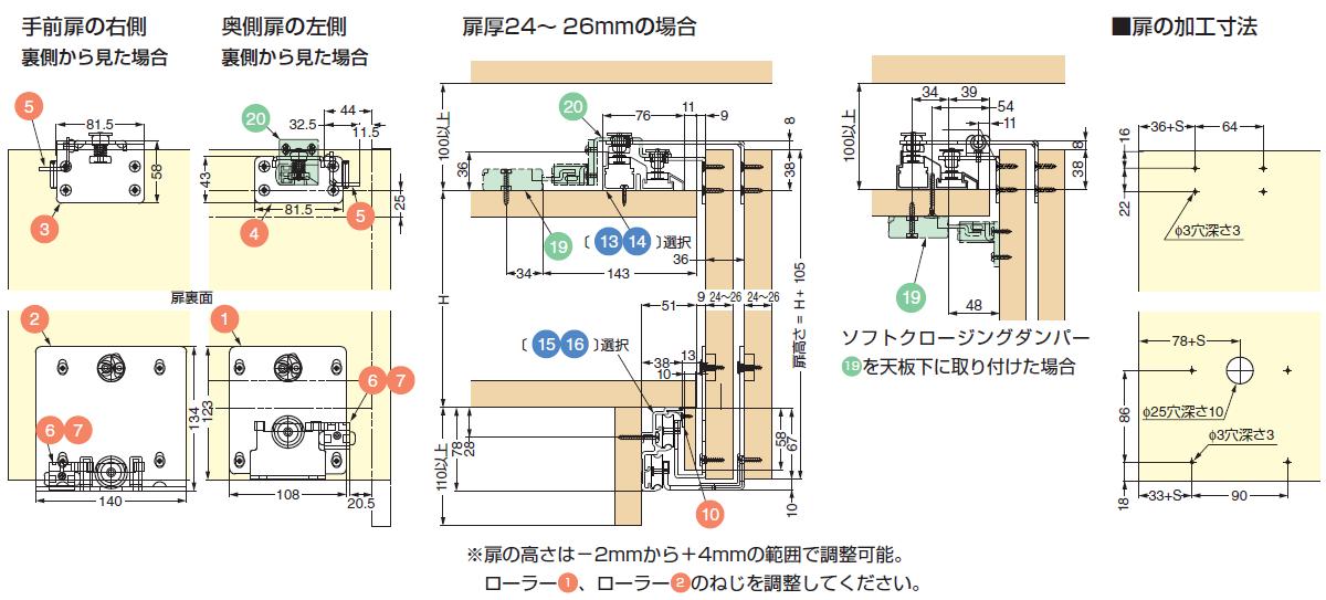 扉厚24〜 26mmの場合,手前扉の右側裏側から見た場合,奥側扉の左側裏側から見た場合,扉の加工寸法,扉の高さは-2mmから+4mmの範囲で調整可能