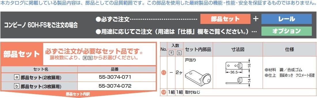 コンビーノ 60H-FSをご注文の場合,部品セット,必ずご注文が必要なセット品です,レール