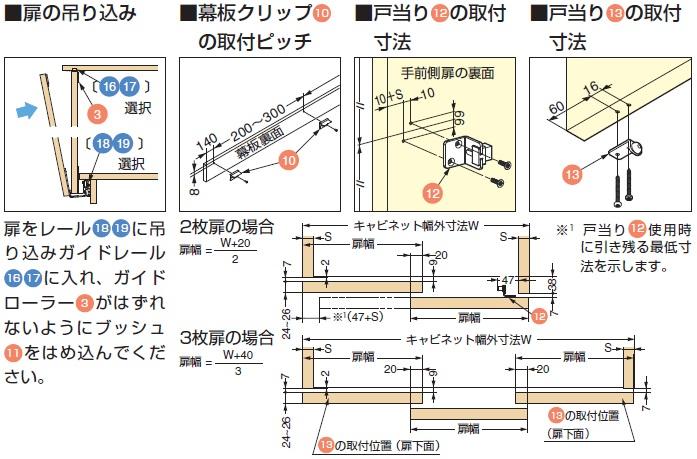 扉の吊り込み,幕板クリップ10の取付ピッチ,戸当り12の取付寸法,戸当り13の取付寸法
