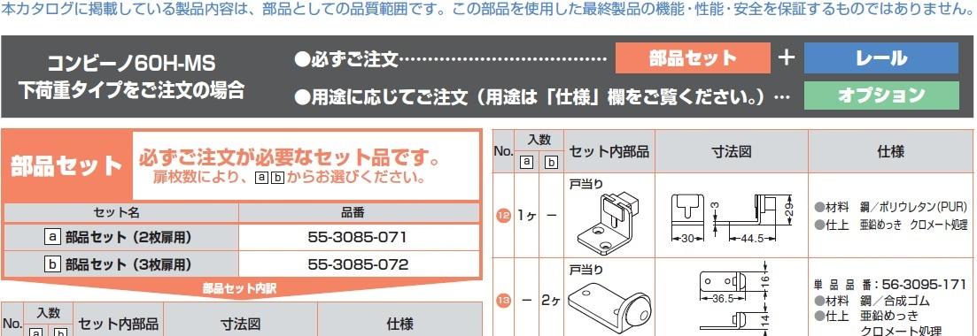コンビーノ60H-MS下荷重タイプをご注文の場合,部品セット