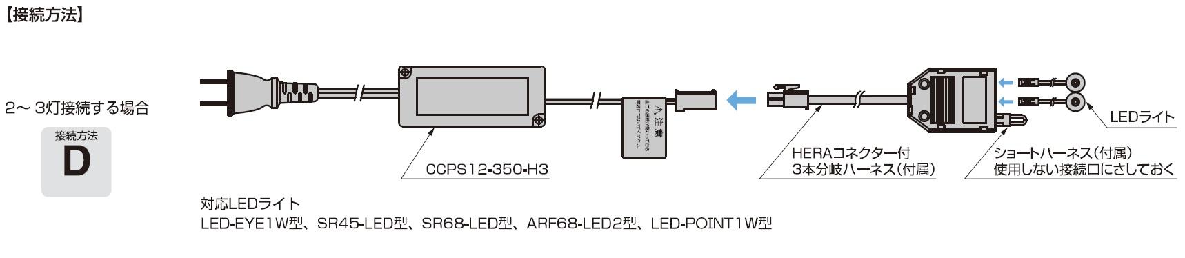 LED用直流電源装置接続方法,2〜 3灯接続する場合