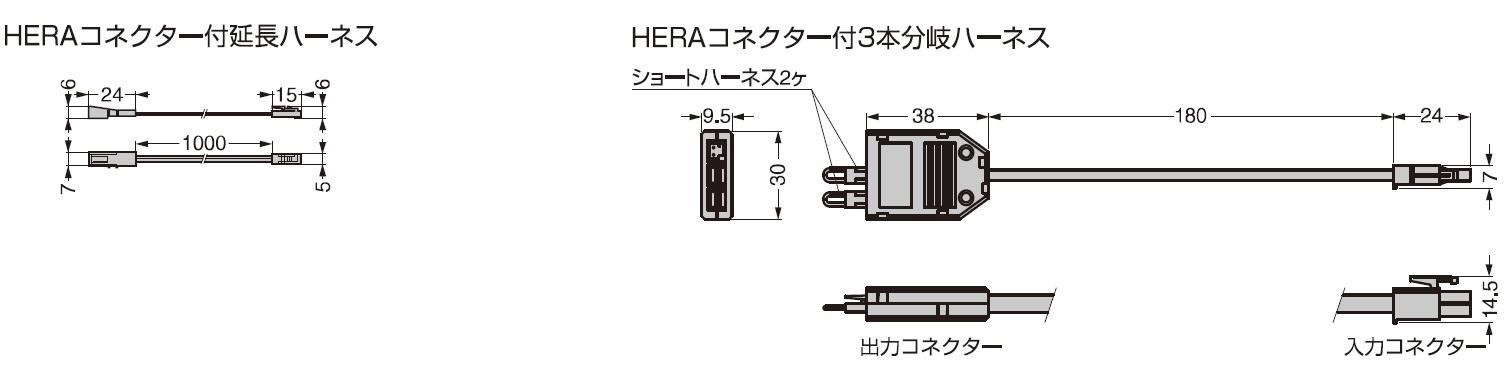 HERAコネクター付延長ハーネス,HERAコネクター付3本分岐ハーネス