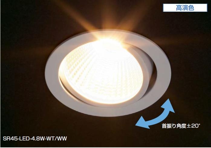 LED,LEDライト,LED照明,LEDダウンライト